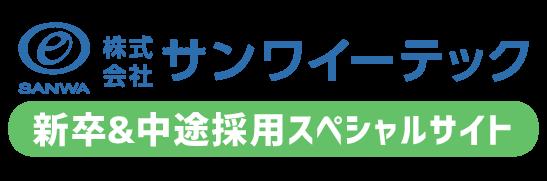 【公式】サンワイーテック採用特設サイト